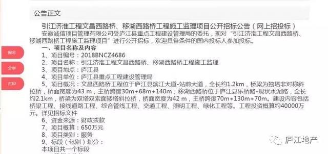 庐江高铁站位置图
