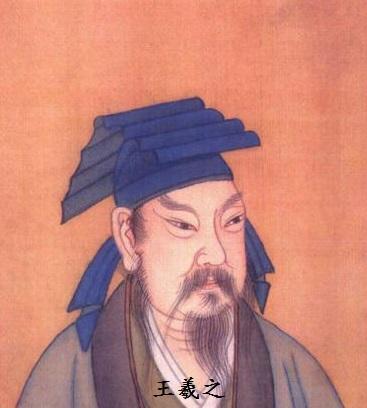 """伟大的""""书圣""""王羲之,中国书法家的楷模。"""