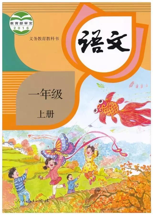 部编版小学语文一年级上册高清电子课本(上)