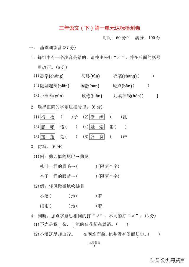 人教(部编版)三年级下册语文-第一单元 达标检测卷 (含答案)