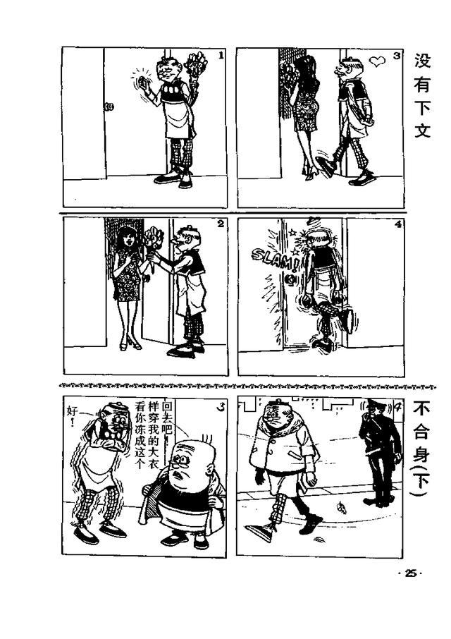 经典漫画 老夫子 (四格漫画-连更52)