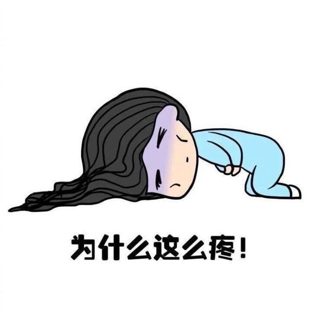 爆笑GIF图:姑娘肚子疼成这样,也没个人照顾一下_网易新闻