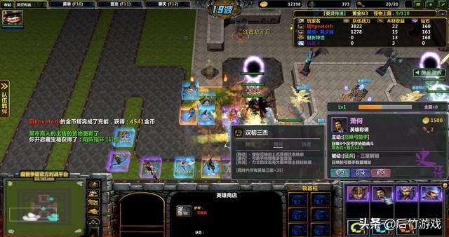 《英灵传说》:war3最新爆款地图,快叫上基友来一起开黑