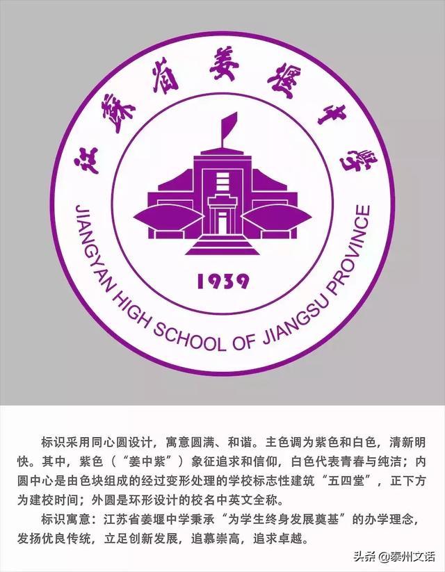 姜堰中学实习小组积极参与姜堰中学八十周年校庆活动