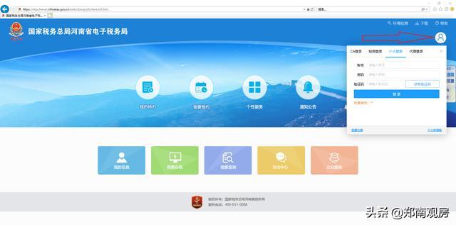 敲重点!不用再辛苦排队了,郑州市购房契税网上自助缴纳正式来袭