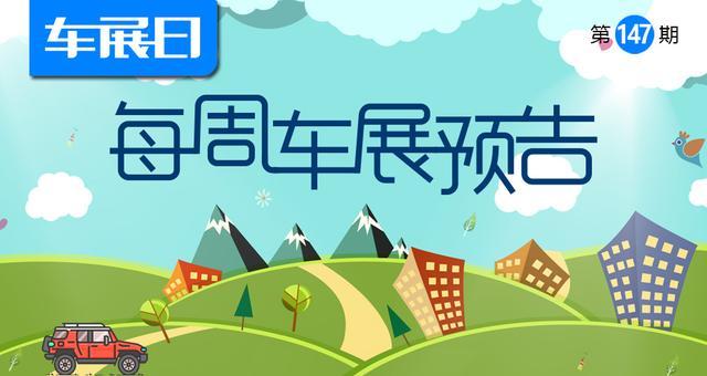 2020第一届长春特种车博览会11月11日开幕
