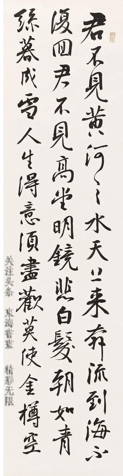 「愙斋书法」黄河之水天上来 颜真卿行书《将进酒》