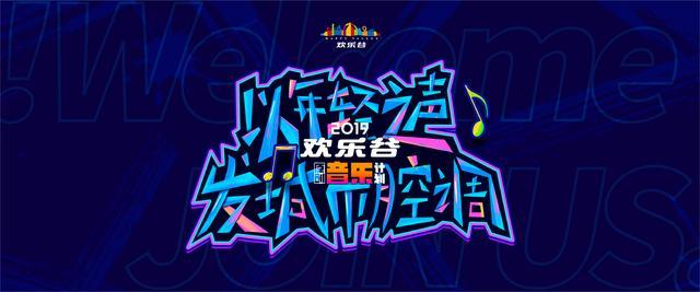 首张主题乐园节庆原创大碟《游·乐园》震撼上线