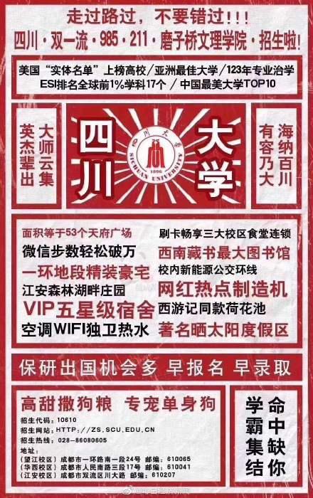 学校招生宣传海报设计