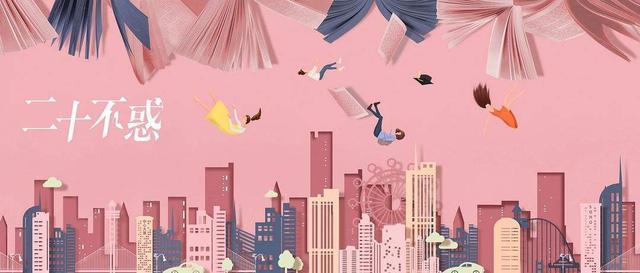 关晓彤新剧《二十不惑》火爆来袭,一部记录从校园到职场转变的剧