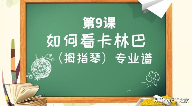 卡林巴琴17音简谱