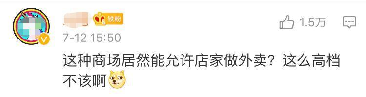 歧视外卖员的北京SKP是个什么东西?
