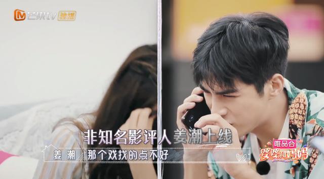 """夹心饼姜潮化身话痨 识破麦迪娜和妈妈""""恶作剧"""""""