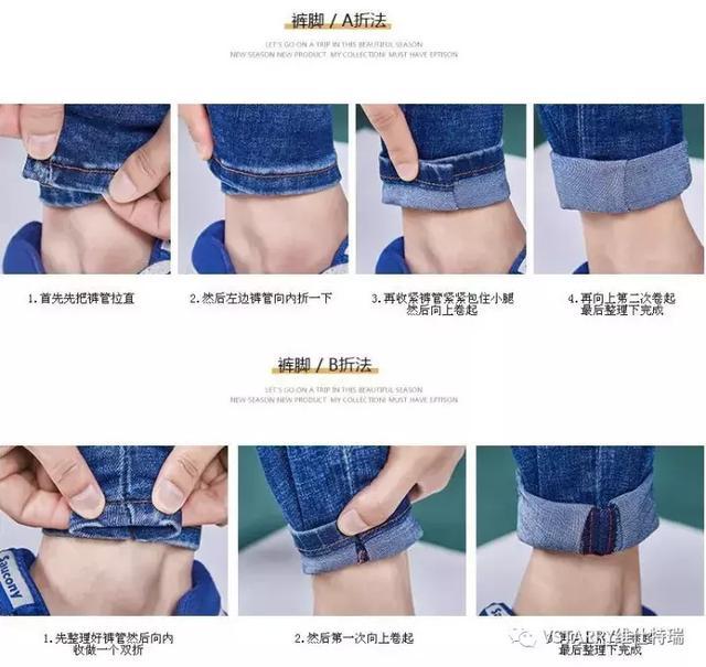 「珍藏版」超赞八种卷裤脚技巧,会两种以上都是大神