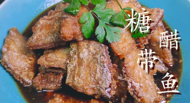 厨师长教你家常烧带鱼,学会这样的做法,带鱼又香又好吃