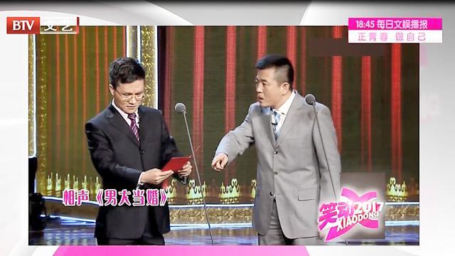 李伟健、武宾相声《男大当婚》,结个婚你看这事闹的,太搞笑了!