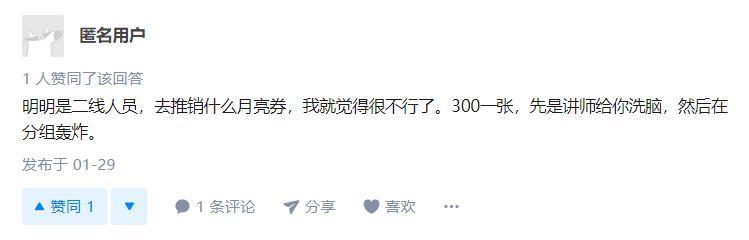 """蓝月亮招股书或藏""""玄机"""":净资产收益率(ROE)竟超茅台?"""