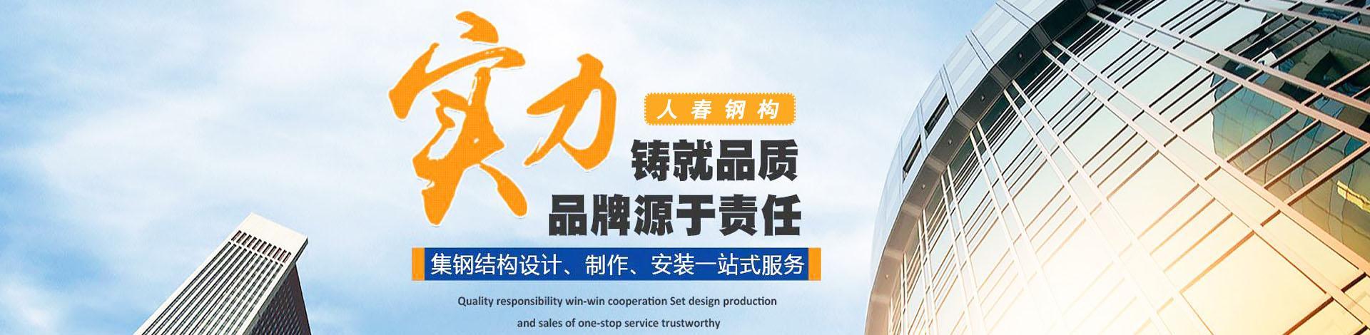 人春钢构|实力铸就品质,品牌源于责任