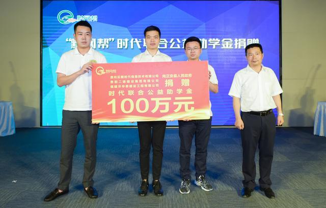 贵州qy8千赢国际娱乐时代等企业向正安县共同捐赠网络扶贫公益助学金100万元