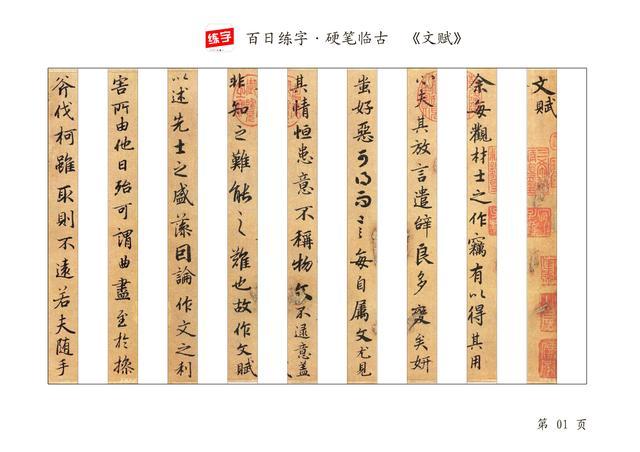 行楷书法字帖模板-常用字.doc - 淘豆网