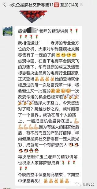 """華尚健康新零售""""薦康客""""平臺,三級分銷模式備受質疑"""