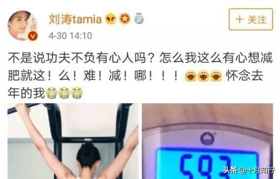 劉濤自爆體重120斤,卻擁有S曲線和骨感美背,網友:肉都藏哪了?