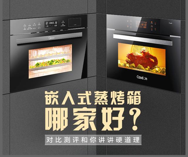 西門子蒸烤箱視頻教程