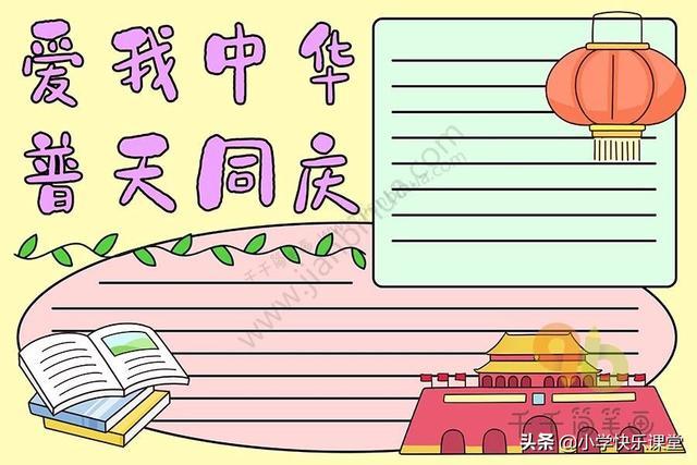 国庆节手抄报简单