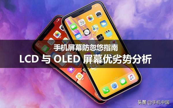 手机屏幕防忽悠指南:LCD与OLED屏幕优劣势分析