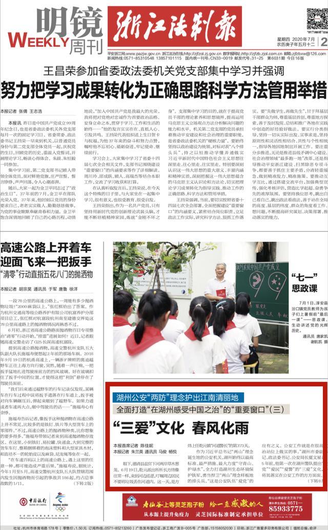 """《浙江法制报》头版   全面打造""""在湖州感受中国之治""""的""""重要窗口""""③"""