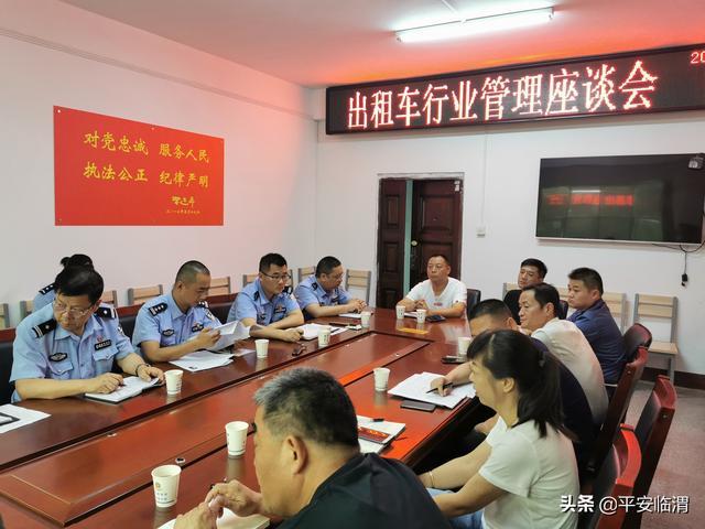 【公安动态】临渭公安组织召开出租车行业管理座谈会