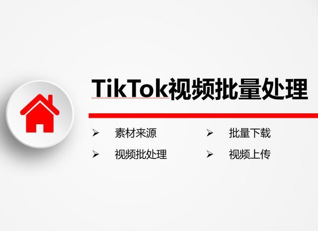TikTok视频批量处理完全教程