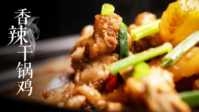 【步骤图】麻辣干锅鸡的做法_麻辣干锅鸡的做法步骤_菜谱_下厨房