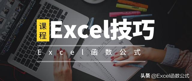 新手必备的10个Excel技巧,高效便捷,办公必备
