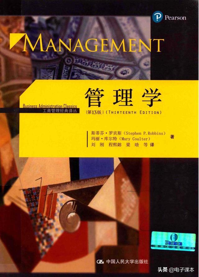 管理学基础排行榜 - 京东