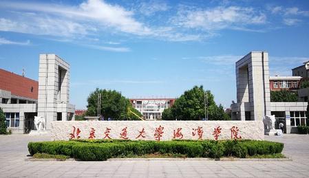北京交通大学滨海学院怎么样?