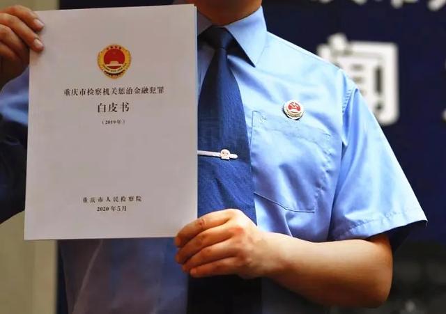 【人民日报】加大对非法集资犯罪的惩处力度