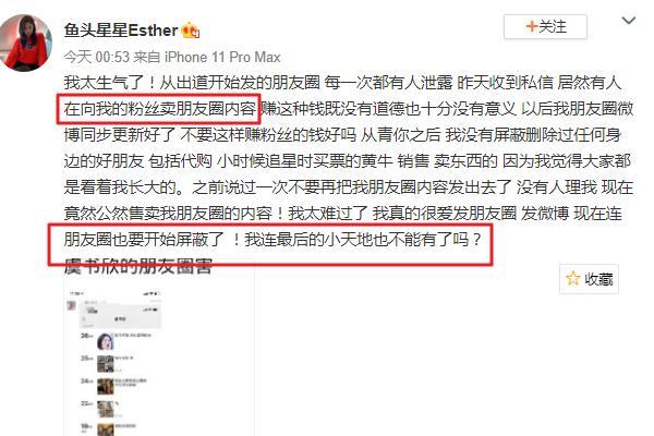 虞书欣小号再发文吐槽,朋友圈内容被卖,粉丝主动帮其出主意
