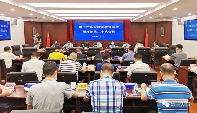「关注」市疫情防控指挥部召开第二十次会议,刘兵提出这些要求