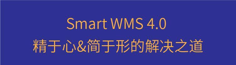 Smart WMS 移动端 App 正式发布