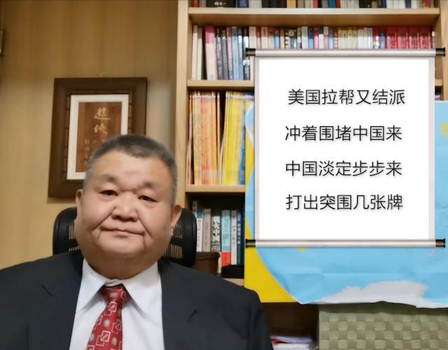 中国人的势力和心理