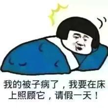 不想起床表情包可爱大全 人生就应该在床上度过-腾牛个性网