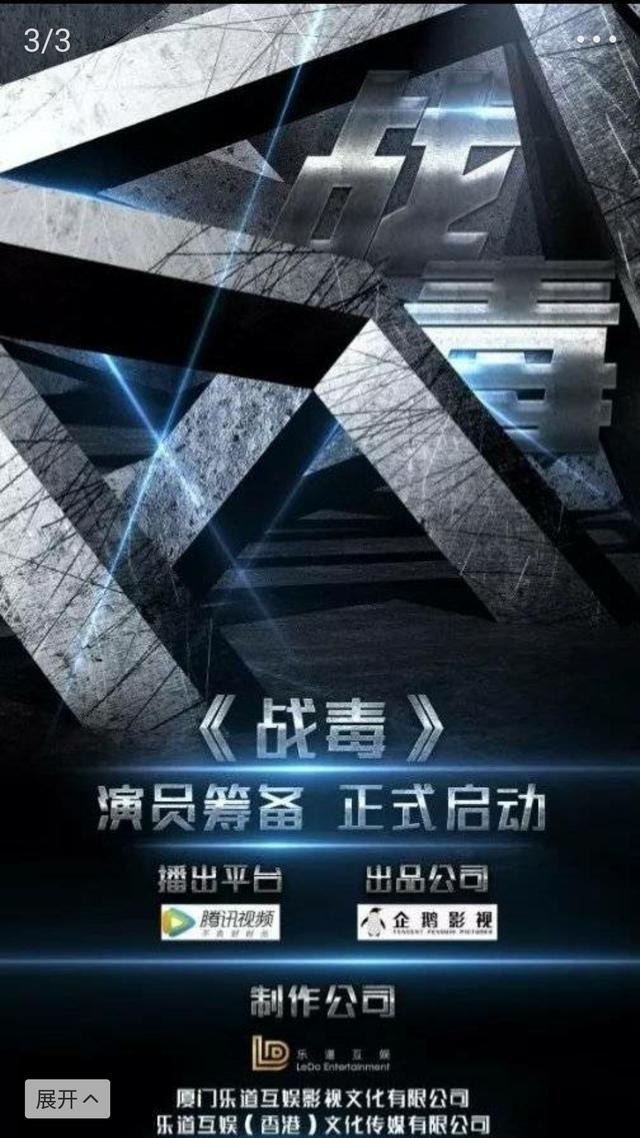 《战毒》开机,黄宗泽与吴卓羲马德钟成铁三角,台下与林峰自拍