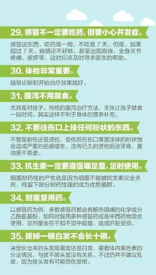 60个健康知识,看病,保养,减肥都全了