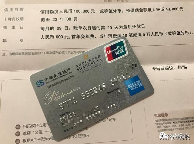 信用卡额度图片