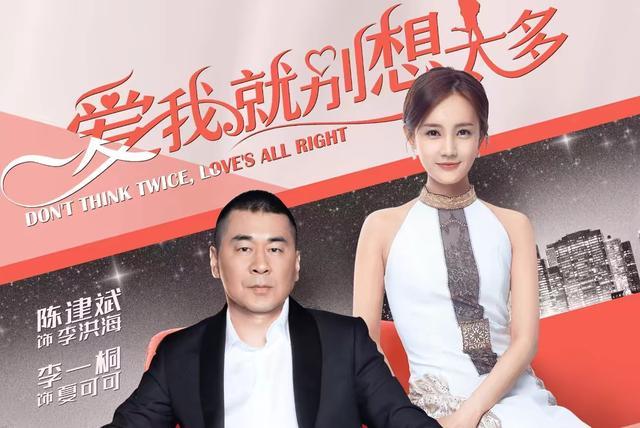 """陳建斌李一桐演情侶,年齡差距""""辣"""
