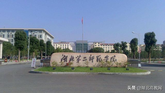 湖北师范大学校徽图片