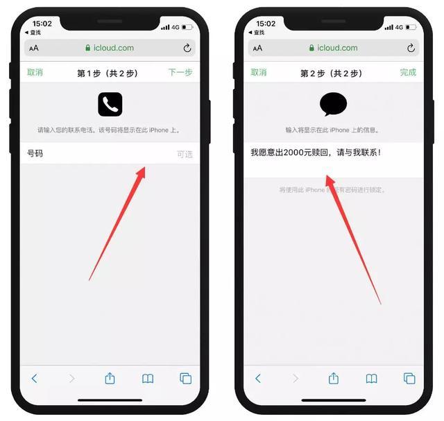 iphone丢失后如何找回,注意事项