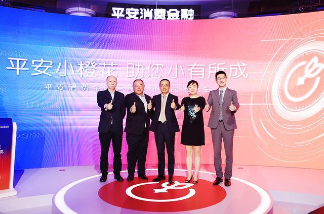 平安消费金融首款产品平安小橙花发布,打造年轻人首选消金品牌