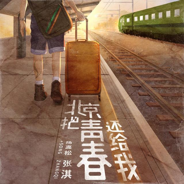 杨嘉松张淇合作《北京 把青春还给我》诉说都市漂泊心声